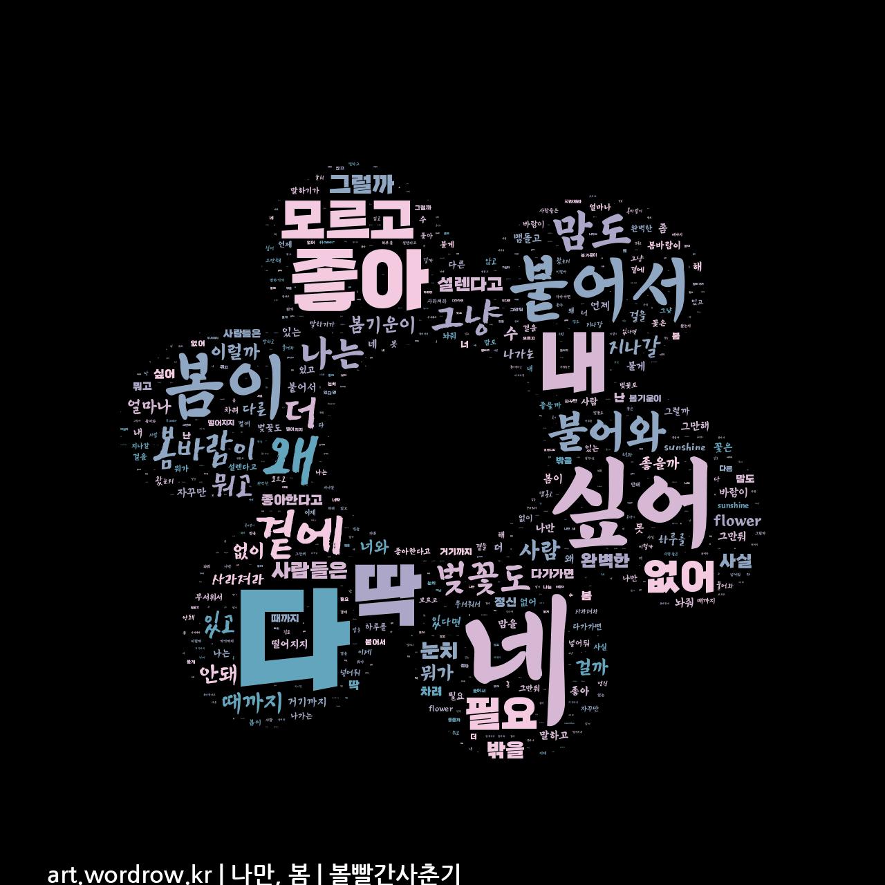 워드 아트: 나만, 봄 [볼빨간사춘기]-75